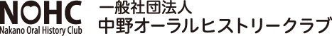 中野オーラルヒストリークラブ